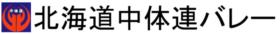 北海道中体連バレーボール専門委員会